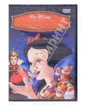 Картинка к книге Дэвид Хэнд - Белоснежка и 7 гномов (DVD)