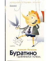 Картинка к книге Юрьевич Алексей Петюков - Буратино добивается успеха