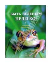Картинка к книге Франческа Сан Хо - Быть зелёным нелегко!