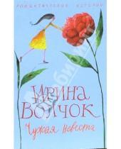 Картинка к книге Ирина Волчок - Чужая невеста: Роман, рассказы