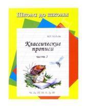 Картинка к книге Г. И. Медеева - Классические прописи. Часть 3