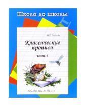 Картинка к книге Г. И. Медеева - Классические прописи. Часть 4
