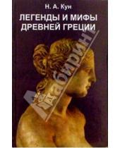 Картинка к книге Альбертович Николай Кун - Легенды и мифы Древней Греции.