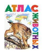Картинка к книге Атласы и энциклопедии - Атлас животных