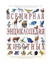 Картинка к книге Атласы и энциклопедии - Всемирная энциклопедия животных