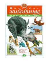 Картинка к книге Атласы и энциклопедии - Вымершие животные. Полная энциклопедия