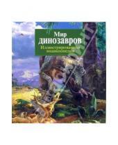 Картинка к книге Атласы и энциклопедии - Мир динозавров. Иллюстрированная энциклопедия