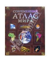 Картинка к книге Атласы и энциклопедии - Современный атлас мира