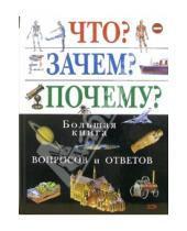 Картинка к книге Атласы и энциклопедии - Что? Зачем? Почему? Большая книга вопросов и ответов