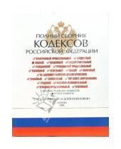Картинка к книге Вече - Полный сборник кодексов Российской Федерации 2006