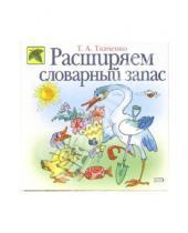 Картинка к книге Александровна Татьяна Ткаченко - Расширяем словарный запас