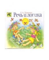Картинка к книге Александровна Татьяна Ткаченко - Речь и логика