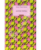 Картинка к книге Анна Берсенева - Антистерва: Роман