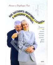 Картинка к книге Барбара Пиз Аллан, Пиз - Как заставить мужчину слушать, а женщину молчать. Почему мы такие разные,но так нужны друг другу