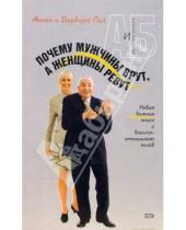 Картинка к книге Барбара Пиз Аллан, Пиз - Почему мужчины врут, а женщины ревут