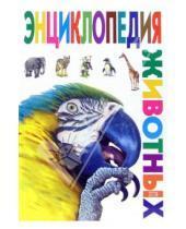 Картинка к книге Атласы и энциклопедии - Энциклопедия животных