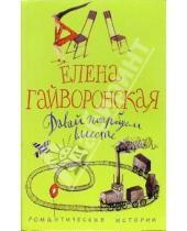 Картинка к книге Михайловна Елена Гайворонская - Давай попробуем вместе