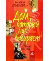 Картинка к книге Николаевна Анастасия Семенова - Дом, который нас выбирает. Гармонизация