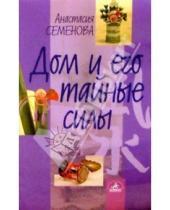 Картинка к книге Николаевна Анастасия Семенова - Дом и его тайные силы