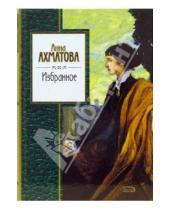 Картинка к книге Андреевна Анна Ахматова - Избранное