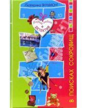 Картинка к книге Николаевна Екатерина Вильмонт - В поисках сокровищ: Повесть