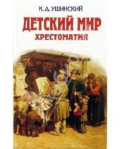 Картинка к книге Дмитриевич Константин Ушинский - Детский мир. Хрестоматия