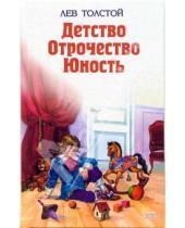 Картинка к книге Николаевич Лев Толстой - Детство. Отрочество. Юность