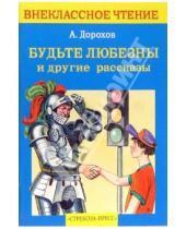 Картинка к книге Алексеевич Алексей Дорохов - Будьте любезны и другие рассказы