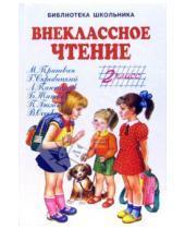 Картинка к книге Библиотека школьника - Внеклассное чтение. 2 класс