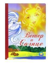 Картинка к книге Дмитриевич Константин Ушинский - Ветер и солнце