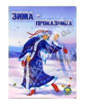 Картинка к книге Дмитриевич Константин Ушинский - Зима-проказница