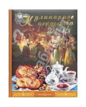 Картинка к книге Наталия Астахова - Кулинарное искусство