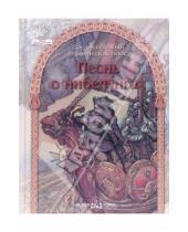 Картинка к книге Иванович Виктор Калашников - Песнь о нибелунгах