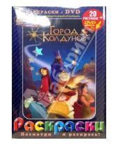 Картинка к книге Раскраски + DVD - Город Колдунов: раскраски + DVD