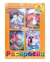 Картинка к книге Раскраски + DVD - Золушка. Алиса в стране Чудес. Покахонтас. Сиротка Энни: Раскраски + DVD