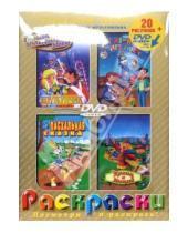 Картинка к книге Раскраски + DVD - Щелкунчик. Магазин игрушек. Пасхальная сказка. Принц и нищий: Раскраски + DVD