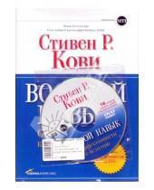 Картинка к книге Р. Стивен Кови - Восьмой навык. От эффективности к величию (+DVD)