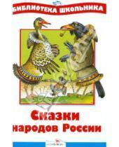 Картинка к книге Библиотека школьника - Сказки народов России