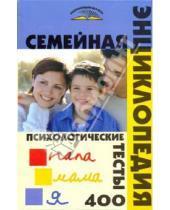Картинка к книге Владимировна Лариса Аксенова - Семейная энциклопедия: Психологические тесты. 400