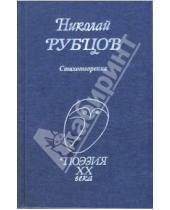 Картинка к книге Михайлович Николай Рубцов - Стихотворения