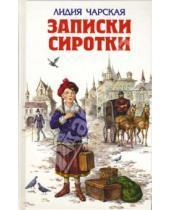 Картинка к книге Алексеевна Лидия Чарская - Записки сиротки