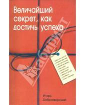Картинка к книге Леонидович Игорь Добротворский - Величайший секрет, как достичь успеха