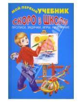 Картинка к книге Мой первый учебник - Скоро в школу. Прописи, задачки, игры, рисование