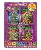 Картинка к книге Раскраски + DVD - Заварушка с трицератонами. Арена. Большой дом. Телепортация: Раскраски + DVD