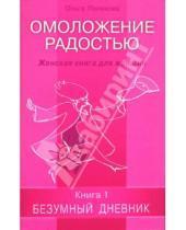 Картинка к книге Николаевна Ольга Полякова - Омоложение радостью. Женская книга для женщин. Книга 1: Безумный дневник