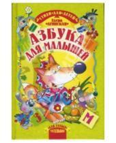 Картинка к книге Николаевна Елена Агинская - Азбука для малышей. Стихи