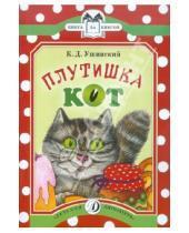 Картинка к книге Дмитриевич Константин Ушинский - Плутишка кот
