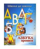 Картинка к книге Г. И. Медеева - Азбука прописи. Часть 1