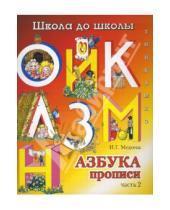 Картинка к книге Г. И. Медеева - Азбука прописи: Часть 2