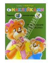 Картинка к книге Книжки с наклейками/учимся читать - Сказки о животных с наклейками: Приключения медвежонка